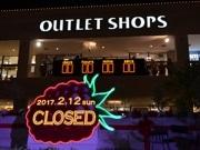 南町田グランベリーモールが一時閉館 大観衆が別れ惜しむ