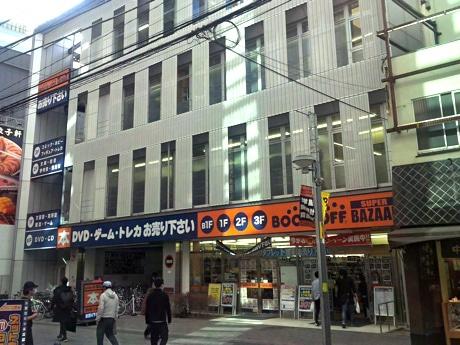 「読みたい本を進呈」ブックオフ、町田でプレミアムフライデー限定企画