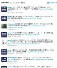 #minkeiリアルタイム結果(つぶやき一覧)