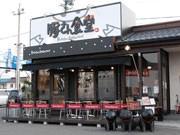 松本・渚に「豚さん食堂」-独自ルートで入手する国産豚使う