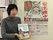 「新 松本を楽しむ本」リニューアル 表紙は「orange」、松本検定の過去問題も