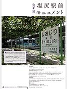塩尻市が駅前広場のモニュメントデザイン公募 「五感に触れる」作品を