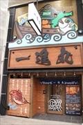 松山・大街道に一軒家居酒屋「一進丸」 わら焼きした魚を提供