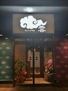松山・古川に居酒屋「雲」 蒸し料理を中心に