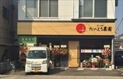 松山・高砂に総菜店「農人食彩たいよう農園」 自社農園で採れた食材使い