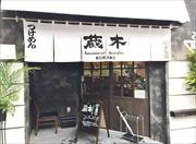 松山・大街道に高知発つけ麺店「蔵木」 愛媛初出店