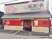 松山のラーメン店「風風亭」が移転 限定メニュー提供も