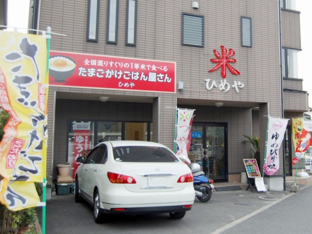 松山・樽味に「たまごかけごはん屋」 米販売店が「本気の味」提供