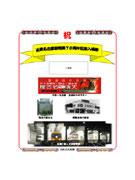 「近鉄名古屋駅」開業70周年で記念入場券限定発売-写真展も
