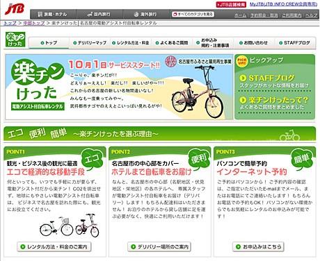 自転車の 尼崎 自転車 レンタル : ... 自転車をレンタル-JTB中部が