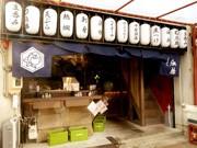 名駅西に魚料理メーンの「立呑み 魚椿」-「駅西を立ち飲み街に」