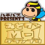 「M-1(みとワン)グランプリ」開催へ-茨城最大の職人対決フェス
