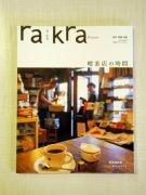 北東北の情報誌「rakra」が別冊「喫茶店の時間」発売 創刊10周年で