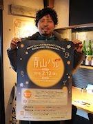 青山町初はしご酒イベント「青山バル」開催へ 雪あかりに合わせ
