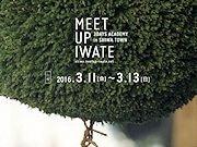 岩手・紫波町を知るアカデミー「MEET UP IWATE」開催へ 参加者募集