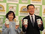 小岩井新商品が岩手で販売開始 発表会に福田萌さん登場