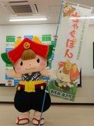 滝沢市ご当地キャラクター登場 名前は「ちゃぐぽん」