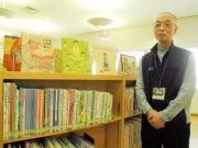 岩手県立図書館で「絵本の病院」 大切な本を長く楽しむために