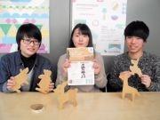 盛岡で「木育in岩手」初開催へ インターン生が企画、岩手の木に触れて学んで