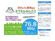 富士吉田にコミュニティーFM局「エフエム富士五湖」 2月2日開局へ