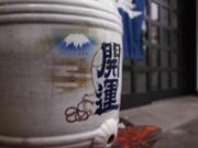 富士急行線で「甲斐の開運 蔵開き号」運行 醸造元の蔵開きイベントに合わせ