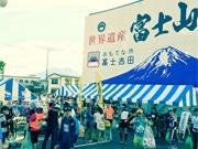 富士登山競走、7月開催へ