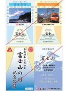 富士急行と岳南電車が富士山型の記念切符 2路線で初のコラボ