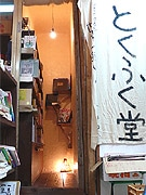 那覇・牧志公設市場前の「日本一狭い」古本店の店先でトークライブ