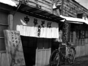 「つけ麺」発祥の地「中野大勝軒」が65年目 坂口大将、故・山岸大将やつけ麺60年を語る