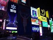 大阪・道頓堀のシンボル「グリコ看板」が消灯-節電協力のため