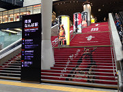 南海難波駅の大階段が真っ赤に 「真田丸」赤備え装飾