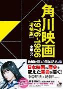 大阪で角川映画の歴史振り返るトーク 橋本環奈初主演作の紹介も