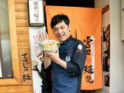 シャンプーハットてつじさんプロデュース「宮田麺児」、2度の閉店乗り越え心斎橋に復活