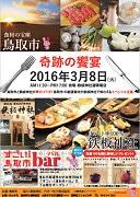 道頓堀「鉄板神社」で鳥取フェア 地域食材PR、限定メニューも