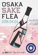 湊町リバープレイスで日本酒飲み比べイベント「OSAKA SAKE FLEA」