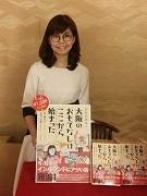 ミナミのインバウンド対策を紹介 牧香代子さんが単行本出版