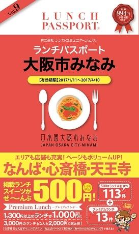 ミナミ版「ランチパスポート」 売れ行き好調 ランチやスイーツ500円で