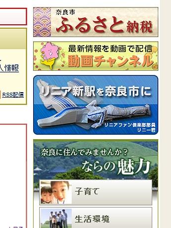 非公認キャラ「リニー君」が 奈良市のHPに
