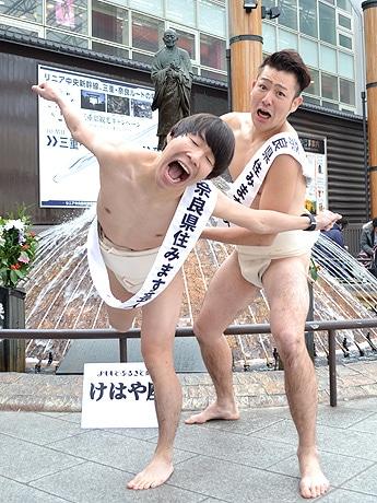 近鉄奈良駅前でお笑いコンビ「十手リンジン」、まわし姿でイベントPR