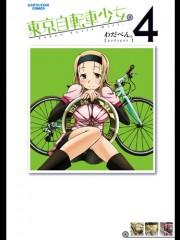 練馬舞台の漫画「東京自転車 ...