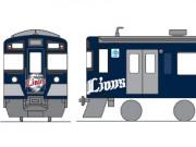 西武鉄道、2代目「L-train」を運行 声に応えて復活