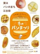 江古田で「パン祭り」 パンと挟む具材求めて街歩き
