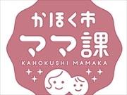 丸の内KITTEでかほく市が子育て移住相談 「日本一ママに優しい街」目指す