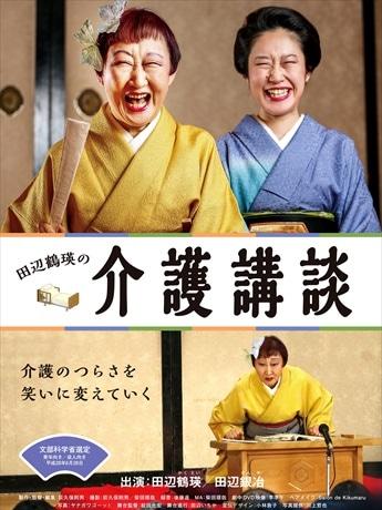 日本橋で映画「介護講談」上映会 講談師の実体験基に「笑顔の介護」描く