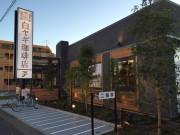 多摩堤通り沿いにカフェ「白ヤギ珈琲店」 全国5店舗目、都内初出店