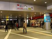 世界初、二子玉川駅で光IDとデジタルサイネージ広告連動試験