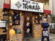 西宮に居酒屋「浜焼太郎」 テーブルコンロで網焼き海鮮料理提供