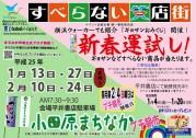 小田原の商店会、新春「ギョサンおみくじ」販売