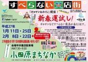 小田原・箱根エリアで1月商戦スタート-各店で「初荷」