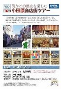 商店街歩きを楽しむ「街かどの歴史を楽しむ小田原商店街ツアー」
